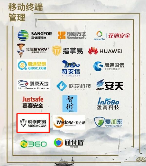 喜报丨中国网络安全行业全景图发布,筑泰防务入选移动安全领域代表厂商