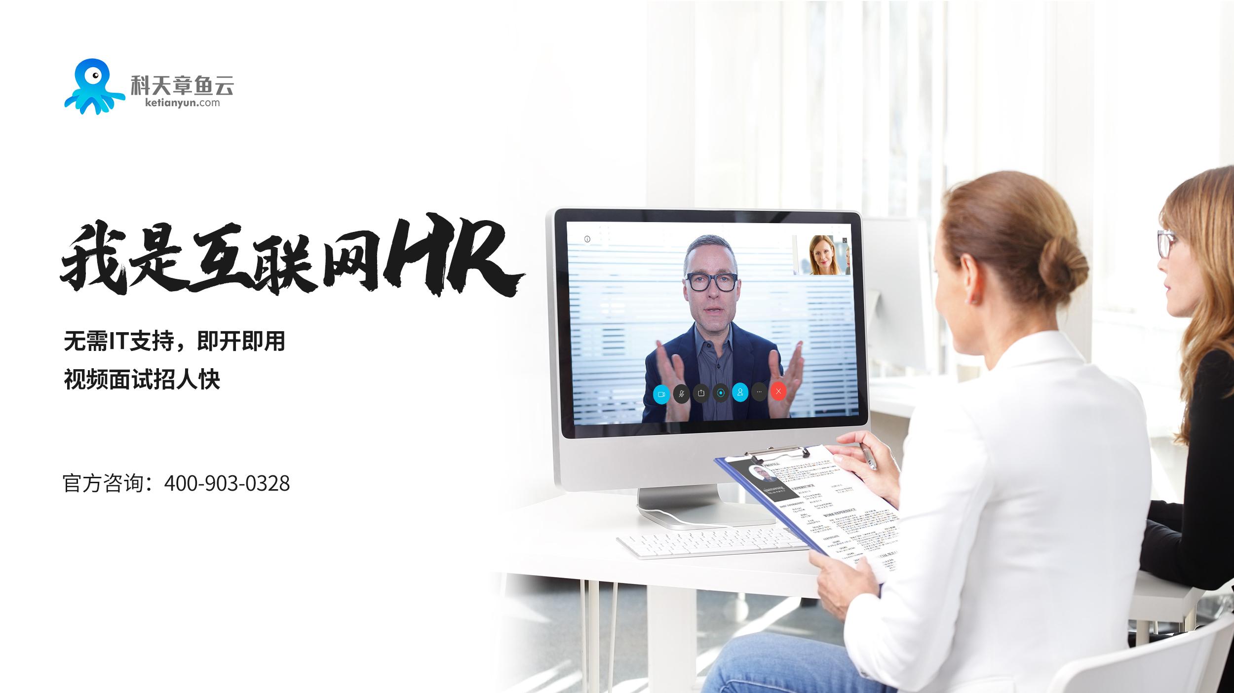 互联网HR