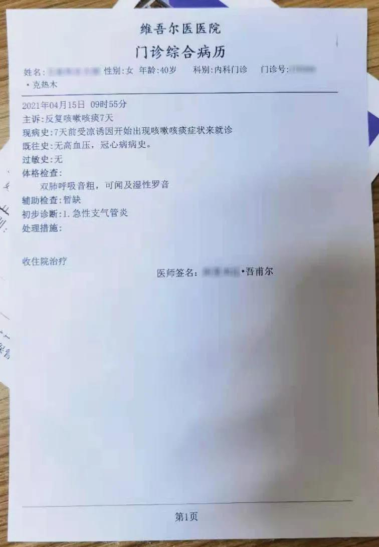 扎实推进新疆托克逊县域医共体建设:维吾尔医医院正式接入医共体云平台