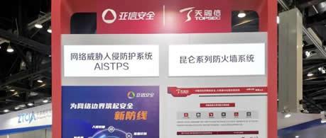 亚信安全:网络威胁入侵防护系统 AISTPS