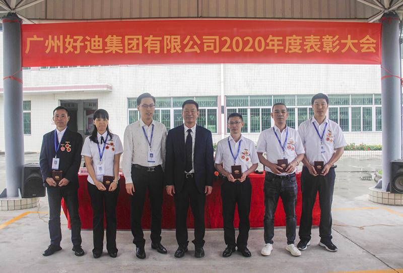 广州好迪集团隆重召开2020年度表彰大会