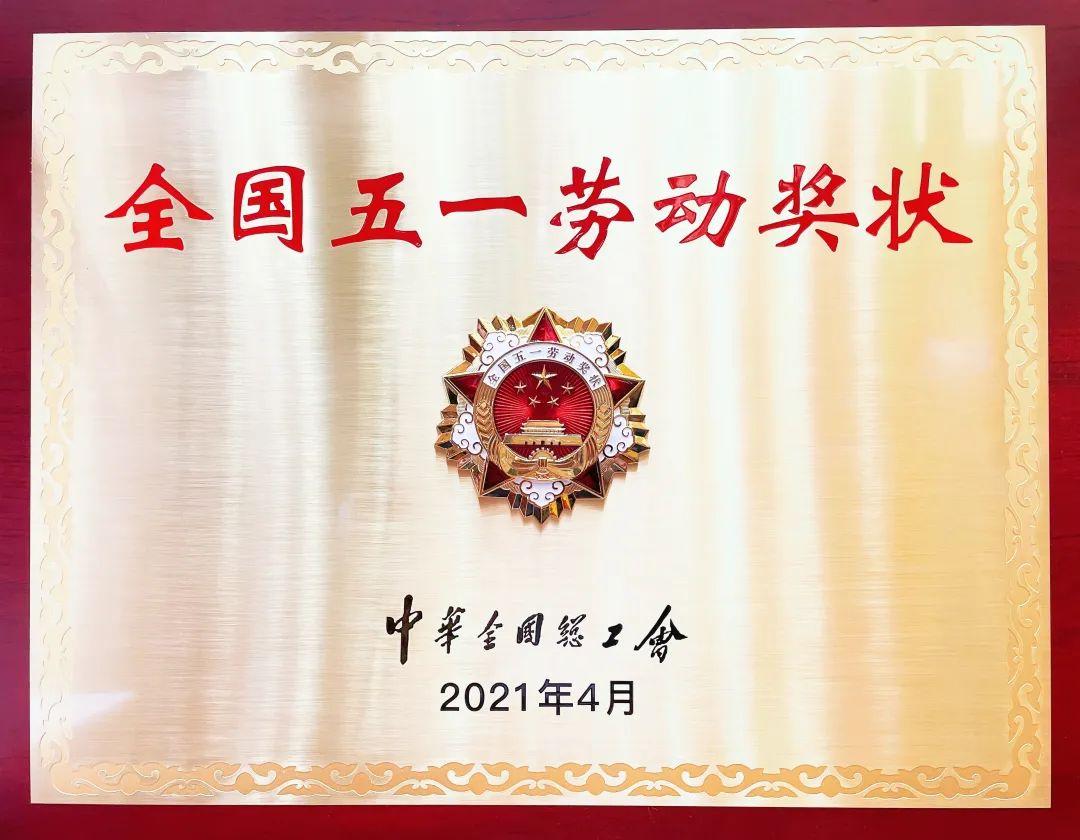 """重磅喜讯丨广青科技荣获 """"全国五一劳动奖状"""""""