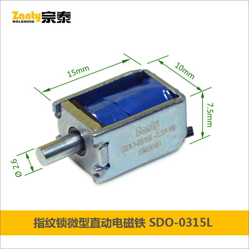 电磁铁SDO-0315L系列 微型指纹锁密码锁推拉直动电磁铁