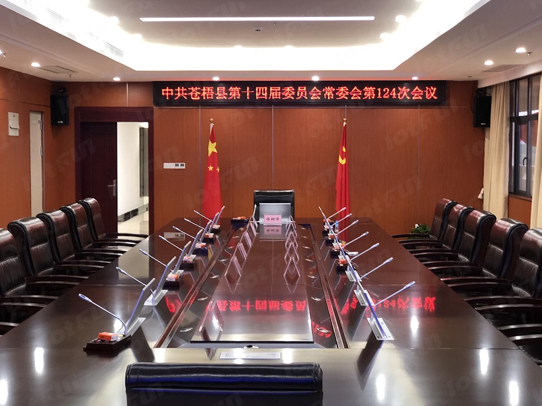 梧州苍梧县人民政府