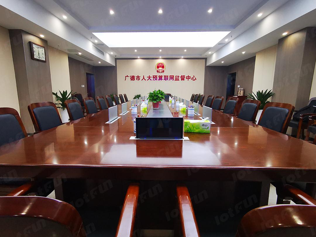 广德人大预算联网监督中心