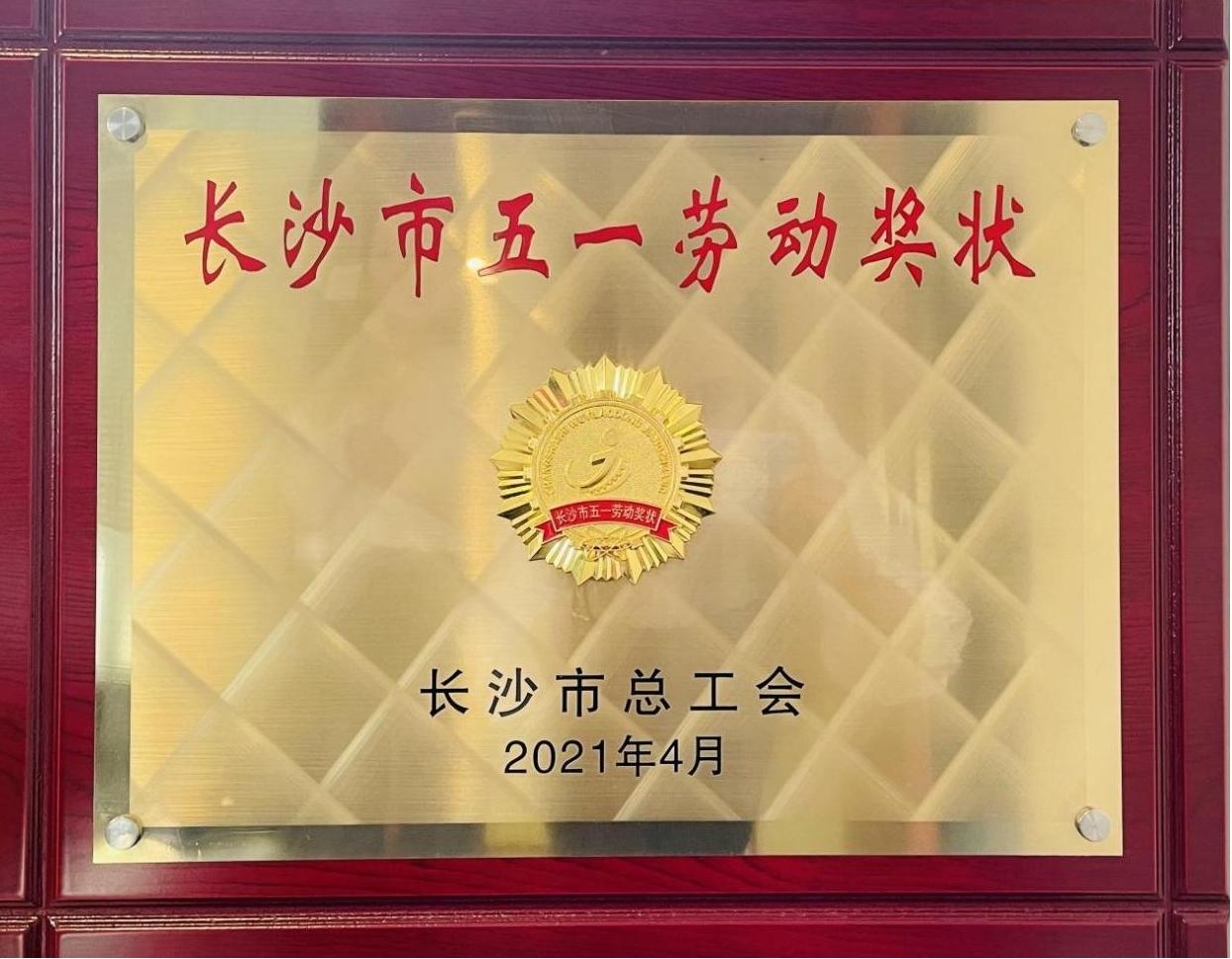 """麓山控股榮膺2021年""""長沙市五一勞動獎狀"""""""