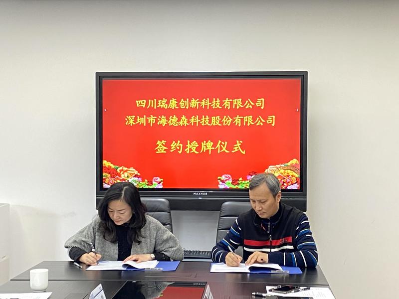 四川瑞康创新科技有限公司 与深圳市海德森科技股份有限公司 签署战略合作协议
