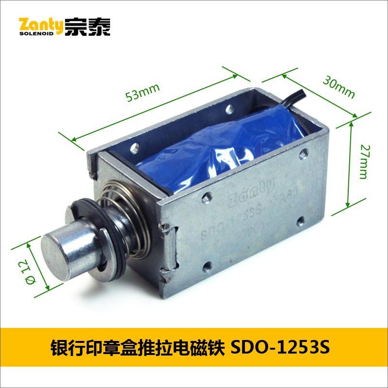 电磁铁SDO-1253S系列 工业自动化设备推拉电磁铁 Push Pull Solenoid