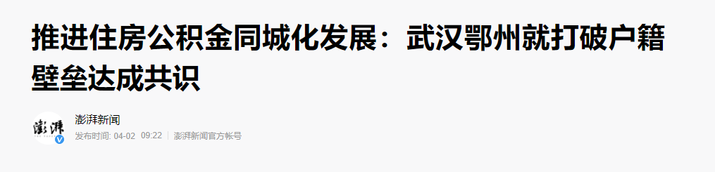 """""""武鄂同城化""""再度加码,鄂州自建乡村别墅设计正逢其时!"""