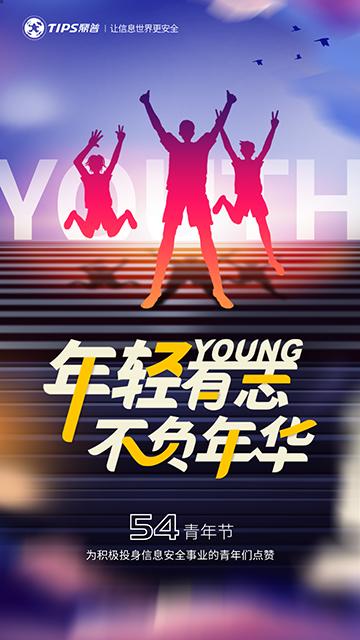 年轻有志,不负年华