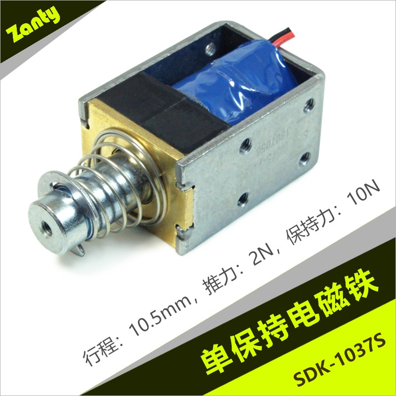 SDK-1037S单保持电磁铁 考勤打卡机用自保持式电磁铁