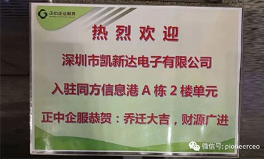 PIONEER Notice of relocation