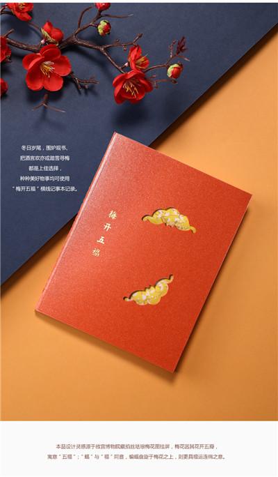 故宫万福迎祥笔记套装办公学习