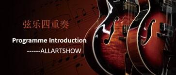 中国民乐——弦乐四重奏
