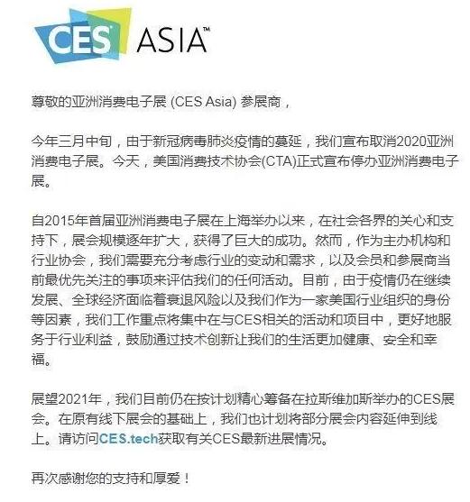 美国消费技术协会(CTA)正式宣布停办亚洲消费电子展