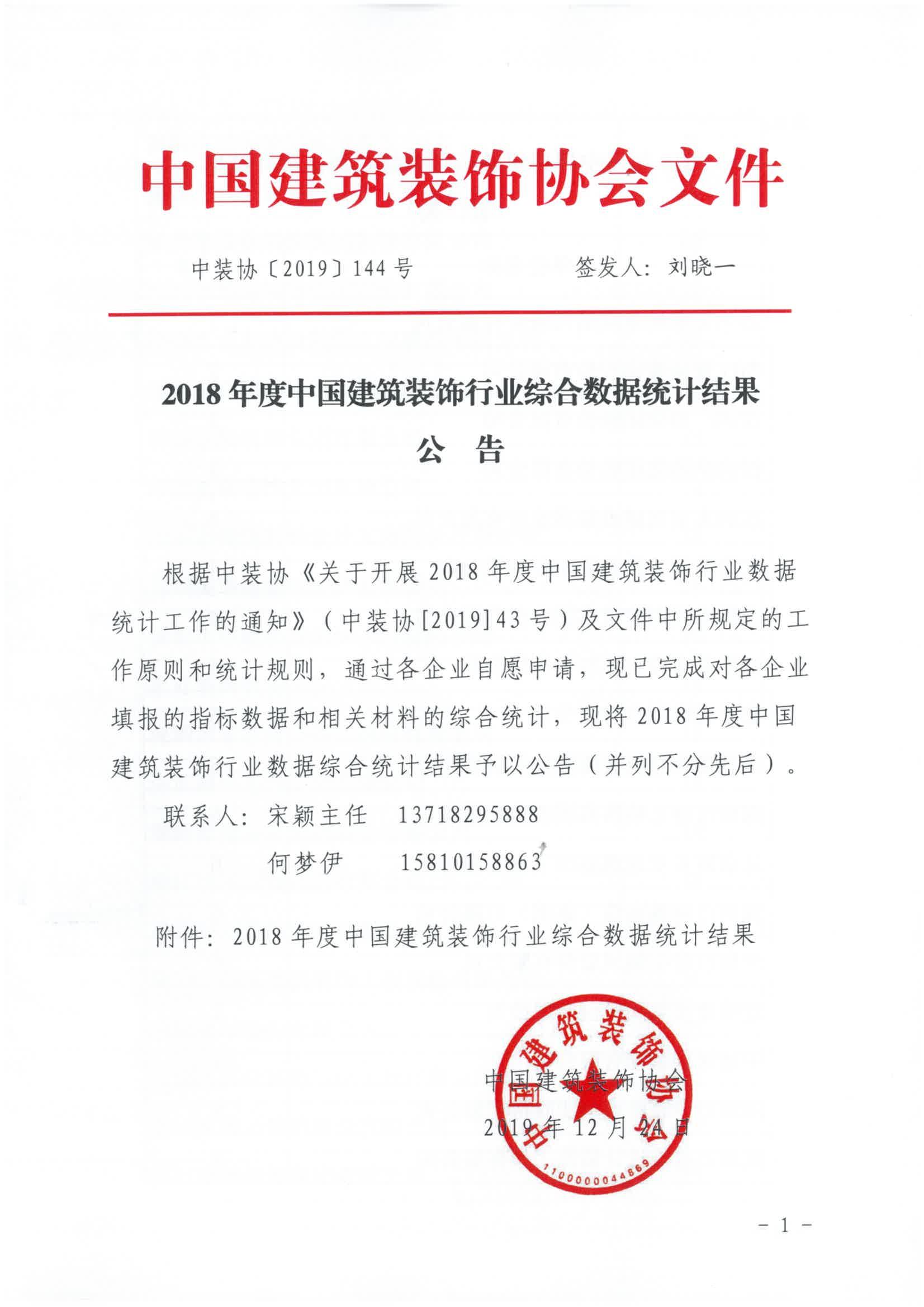 鸿昊装饰 | 入围2018年度中国建筑装饰行业百强企业