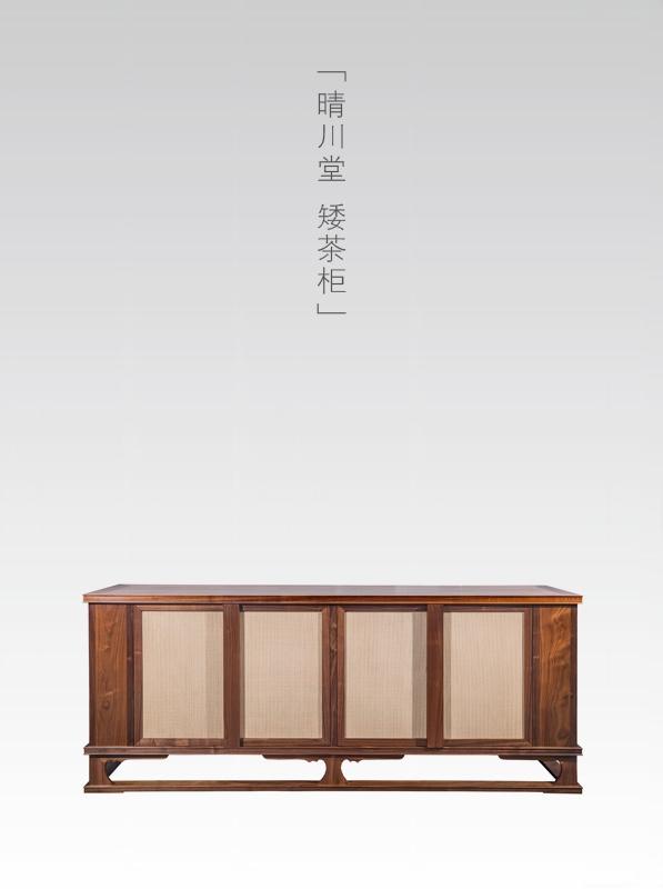 晴川堂 矮茶柜