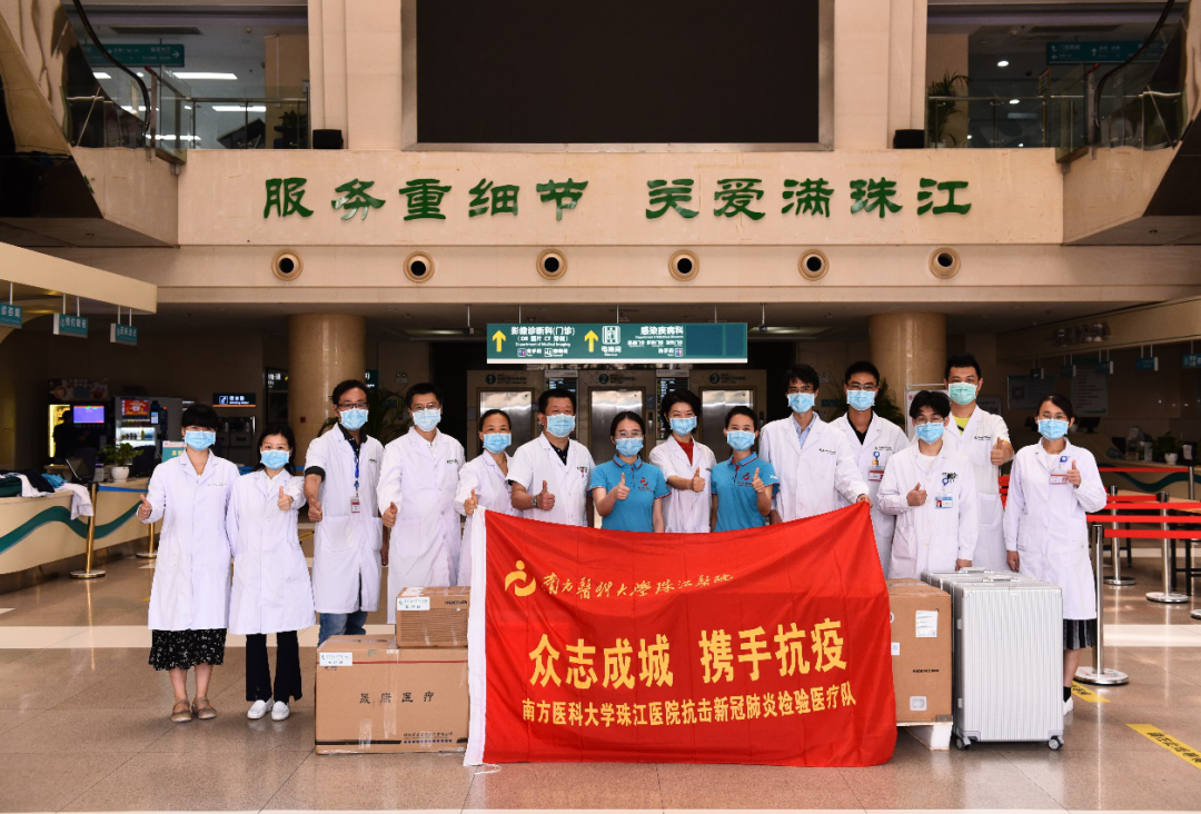 珠江医院两名援京抗疫检验医疗队员圆满完成任务返粤