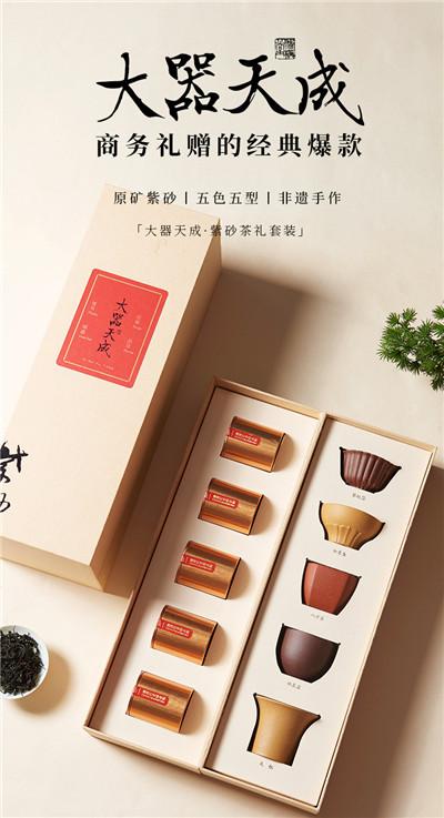 清朴堂大器·五型五色紫砂小杯茶具