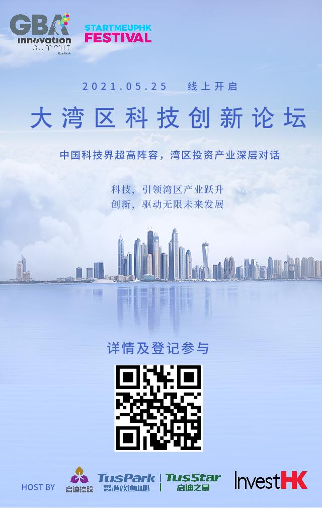香港启迪发起的大湾区科技创新论坛即将盛大开启,王济武董事长等嘉宾支持