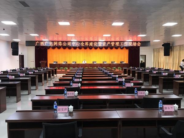 广电公司广西柳州分公司多功能厅