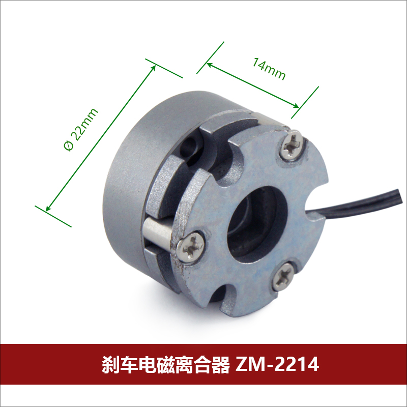 离合器ZM-2214 刹车鼓 加工机床 机械传动系统电磁离合器