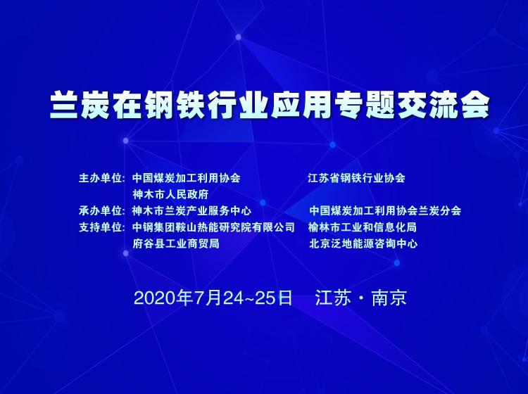 """关于组织收看 """"bob官方网站在钢铁行业应用专题交流推介会""""网络直播的通知"""