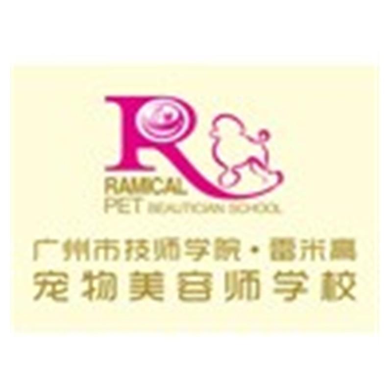 广州雷米高宠物美容师培训学校