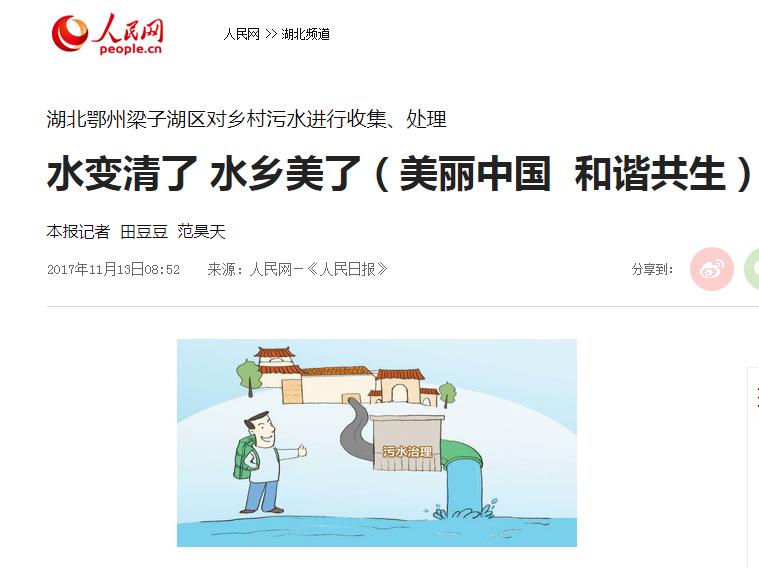 """复合腐殖填料生物滤池技术—村镇生活污水处理问题的""""破题之法"""""""