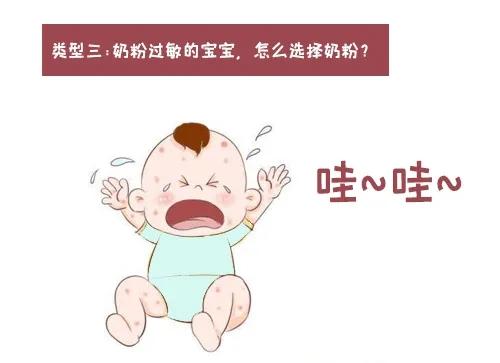 宝宝肠胃不好、爱生病、奶粉过敏,分分钟速配适合TA的奶粉!