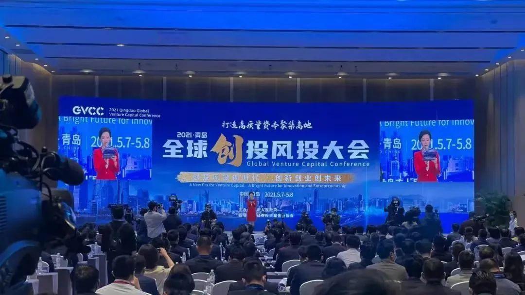 启迪控股应邀参加2021青岛•全球创投风投大会