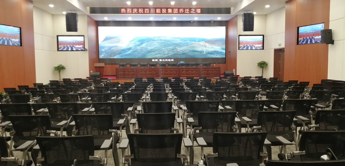 四川省能源投资集团有限责任公司总部多功能会议室建设