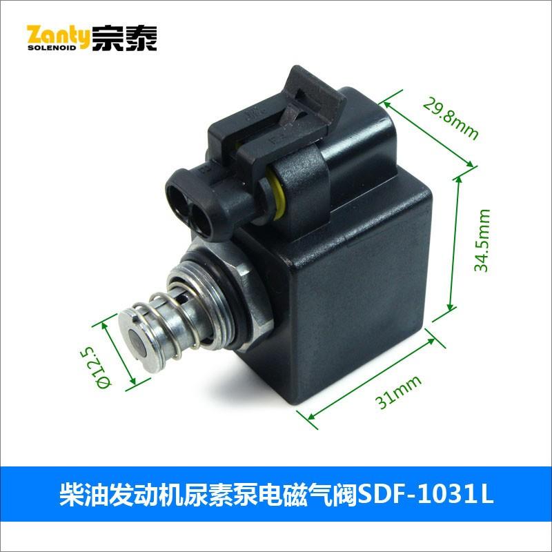 电磁阀SDF-1031L 柴油发动机尿素泵废气过滤系统电磁气阀
