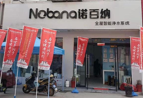 诺百纳江苏专卖店