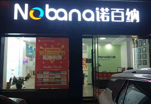 诺百纳广东店面