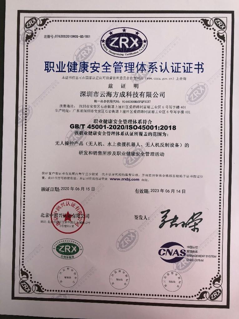 安全证书认证