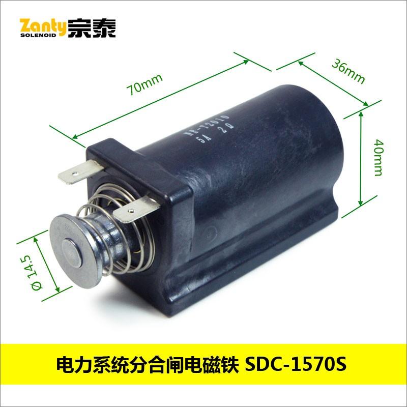 电磁铁SDC-1570S 电力系统分合闸保护开关大推力防水推拉电磁铁