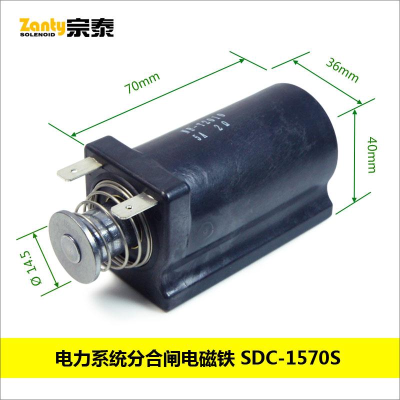 电磁铁SDC-1570S