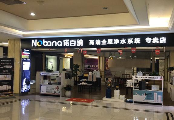 诺百纳浙江专卖店