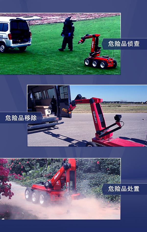 恐先锋!安泽智能排爆机器人MR-5!