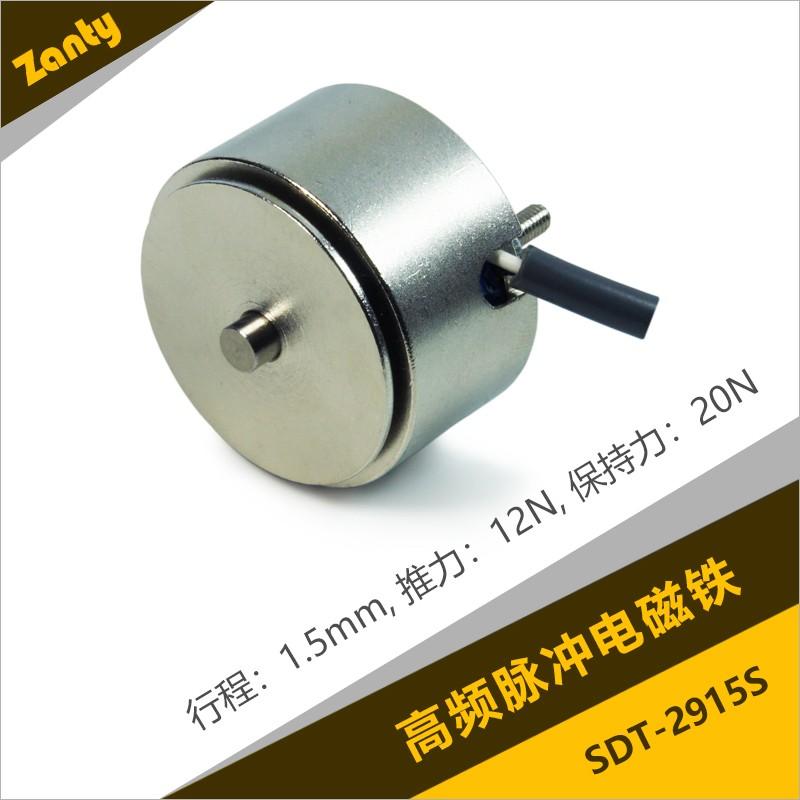 SDT-2915S高频脉冲电磁铁 超高速贴片机用短行程新电元高频电磁铁