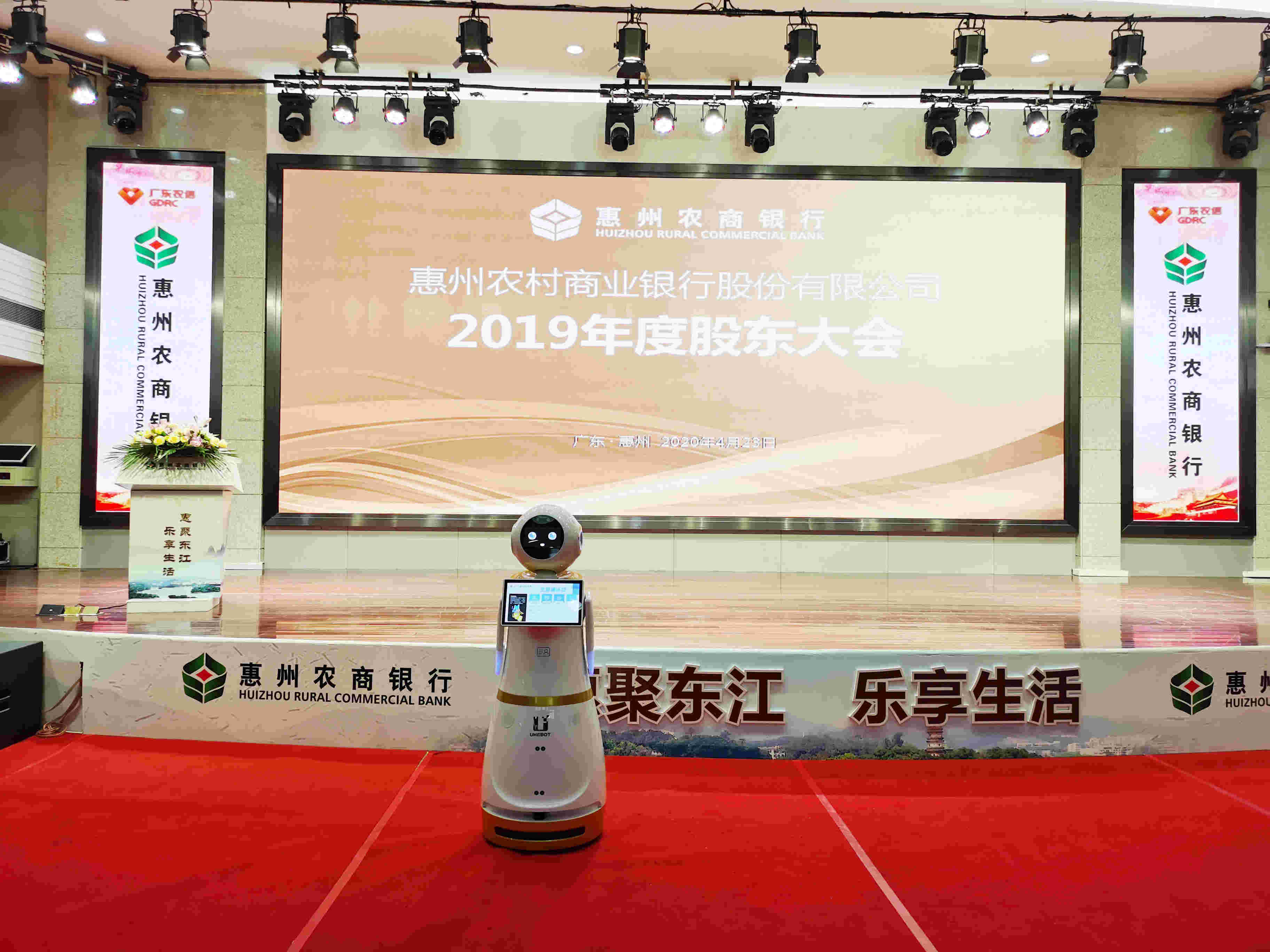 An AI robot from Huizhou Rural Commercial Bank! Be proficient in everything!