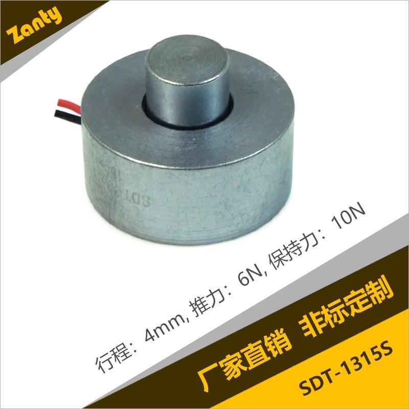 SDT-1315S圆管电磁铁 汽车锁止机构用大功率小型圆管推拉电磁铁
