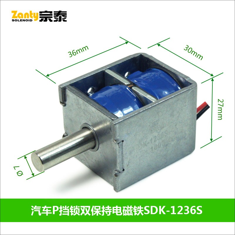 SDK-1236S双保持电磁锁 汽车锁止机构P挡锁驻车用自保持式电磁铁