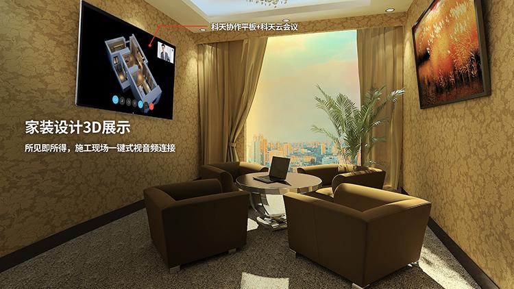 家装设计3D展示
