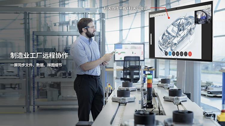制造业工厂远程协作