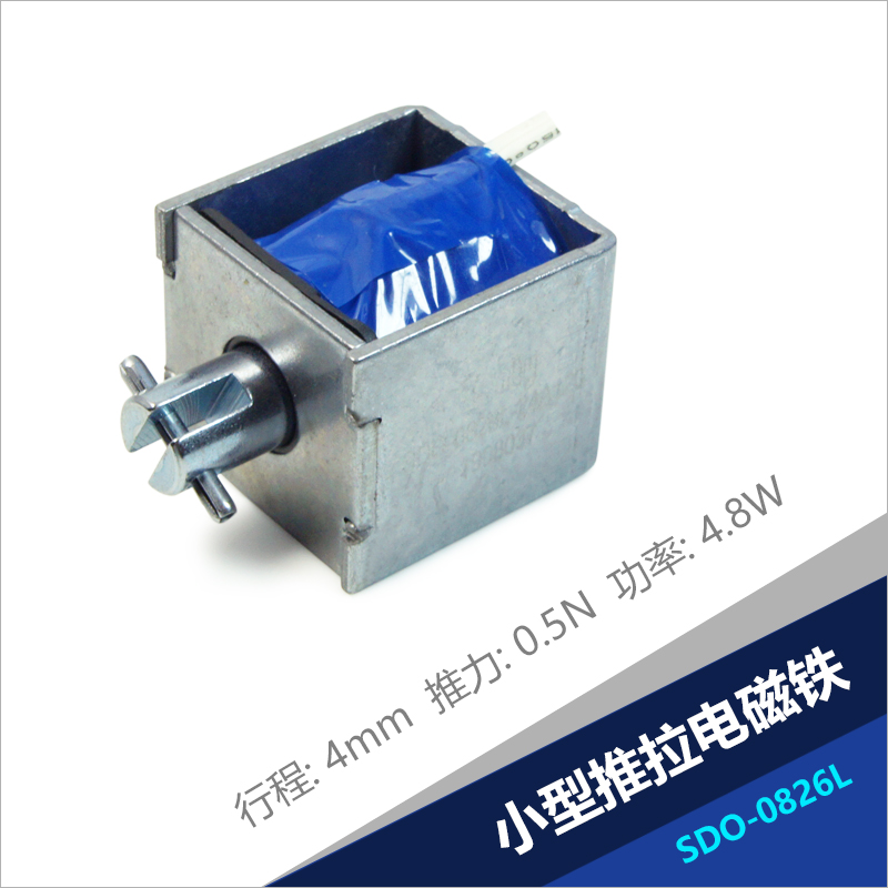 电磁铁SDO-0826L 小家电智能电压力锅用小型框架式推拉电磁铁