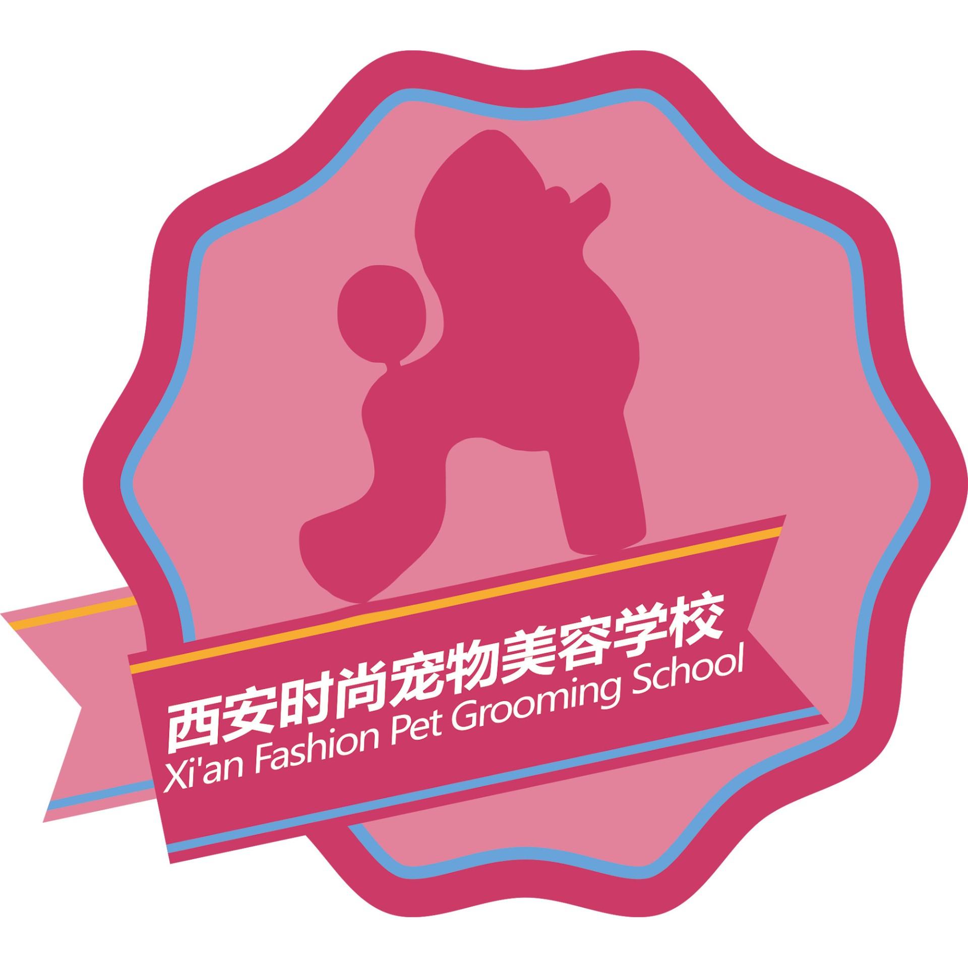 西安时尚宠物美容职业技能培训学校