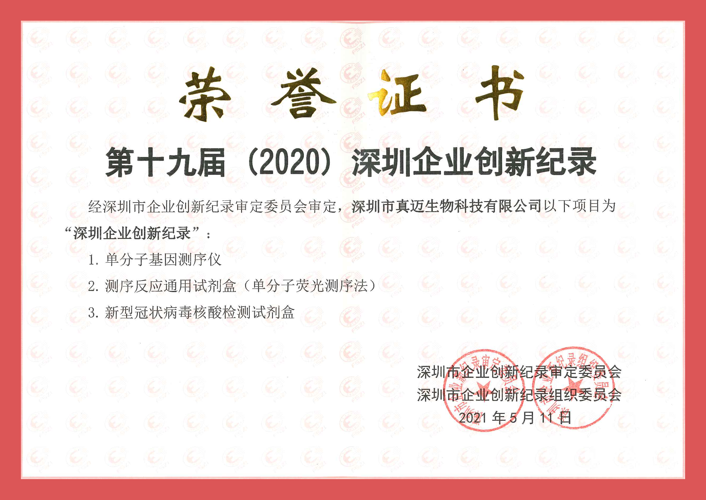 """真邁生物3項產品同時榮獲""""深圳企業創新紀錄"""""""