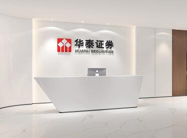 华泰证券全国办公室设计装修